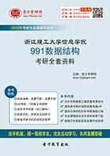 2018年浙江理工大学信息学院991数据结构考研全套资料