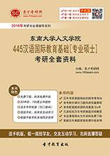 2018年东南大学人文学院445汉语国际教育基础[专业硕士]考研全套资料