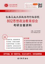 2018年长春工业大学政治与行政学院802思想政治教育综合考研全套资料