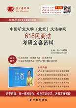 2018年中国矿业大学(北京)文法学院618民商法考研全套资料