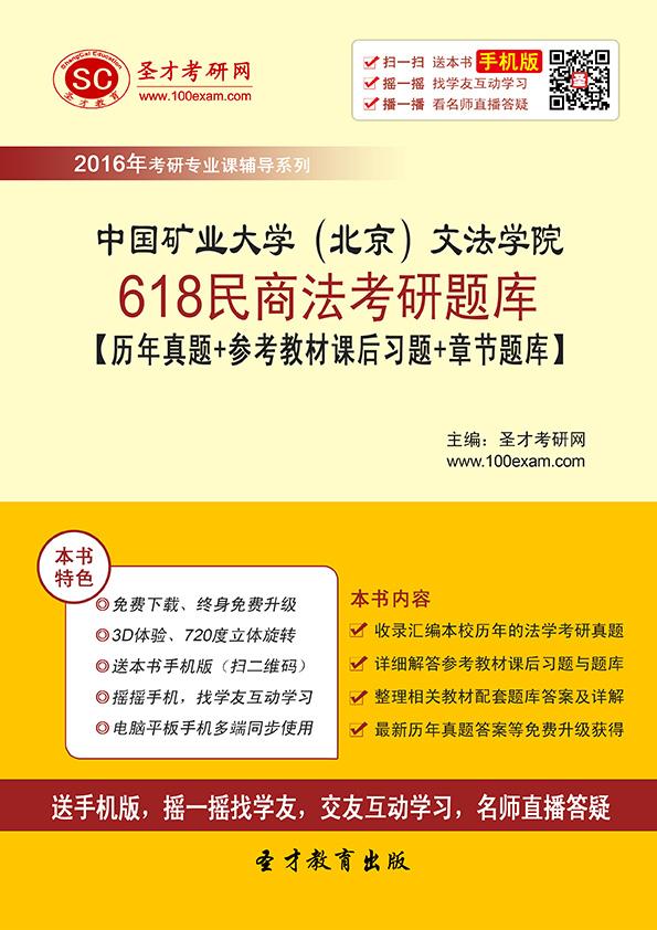 2018年中国矿业大学(北京)文法学院618民商法考研题库【历年真题+参考教材课后习题+章节题库】