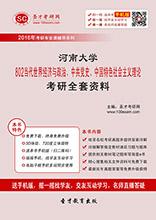 2018年河南大学802当代世界经济与政治、中共党史、中国特色社会主义理论考研全套资料