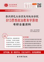 2018年贵州师范大学历史与政治学院813思想政治教育学原理考研全套资料
