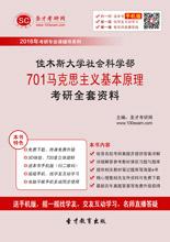 2018年佳木斯大学社会科学部701马克思主义基本原理考研全套资料