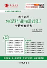 2018年西华大学448汉语写作与百科知识[专业硕士]考研全套资料