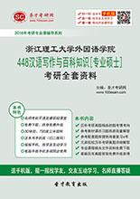 2018年浙江理工大学外国语学院448汉语写作与百科知识[专业硕士]考研全套资料