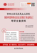 2017年吉林大学马克思主义学院969中国特色社会主义理论[专业硕士]考研全套资料