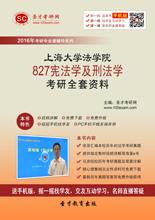2018年上海大学法学院827宪法学及刑法学考研全套资料