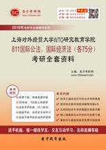 2018年上海对外经贸大学WTO研究教育学院811国际公法、国际经济法(各75分)考研全套资料