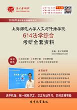 2018年上海师范大学人文与传播学院614法学综合考研全套资料
