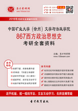 2018年中国矿业大学(徐州)文学与法政学院867西方政治思想史考研全套资料