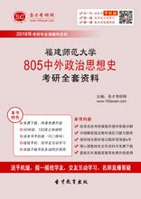 2018年福建师范大学805中外政治思想史考研全套资料
