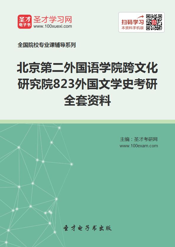 2018年北京第二外国语学院跨文化研究院823外国文学史考研全套资料