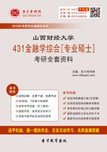 2018年山西财经大学431金融学综合[专业硕士]考研全套资料