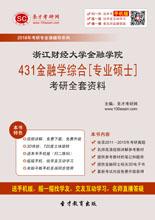 2018年浙江财经大学金融学院431金融学综合[专业硕士]考研全套资料
