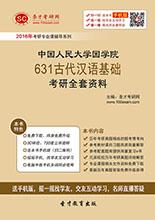 2018年中国人民大学国学院631古代汉语基础考研全套资料