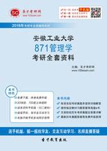 2018年安徽工业大学871管理学考研全套资料