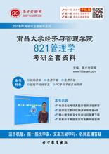 2017年南昌大学经济与管理学院821管理学考研全套资料