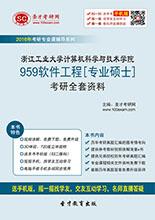 2018年浙江工业大学计算机科学与技术学院959软件工程[专业硕士]考研全套资料