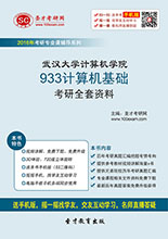 2018年武汉大学计算机学院933计算机基础考研全套资料