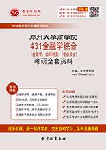 2018年郑州大学商学院431金融学综合(金融学、公司财务)[专业硕士]考研全套资料