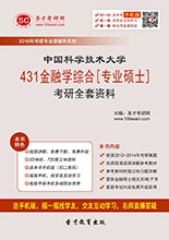 2019年中国科学技术大学431金融学综合[专业硕士]考研全套资料