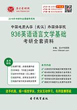 2018年中国地质大学(武汉)外国语学院936英语语言文学基础考研全套资料