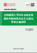 2017年吉林建筑大学801毛泽东思想和中国特色社会主义理论考研全套资料