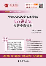 2018年中国人民大学艺术学院827设计史考研全套资料