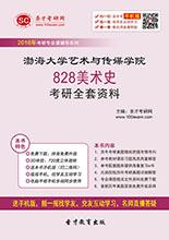 2018年渤海大学艺术与传媒学院828美术史考研全套资料