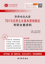 2018年齐齐哈尔大学701马克思主义基本原理概论考研全套资料