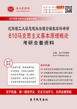 2018年沈阳理工大学思想政治理论课教学科研部610马克思主义基本原理概论考研全套资料
