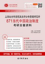 2018年上海社会科学院政治与公共管理研究所871当代中国政治制度考研全套资料