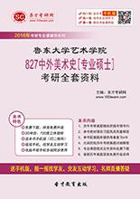 2018年鲁东大学艺术学院827中外美术史[专业硕士]考研全套资料