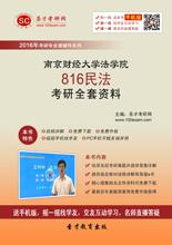 2018年南京财经大学法学院816民法考研全套资料