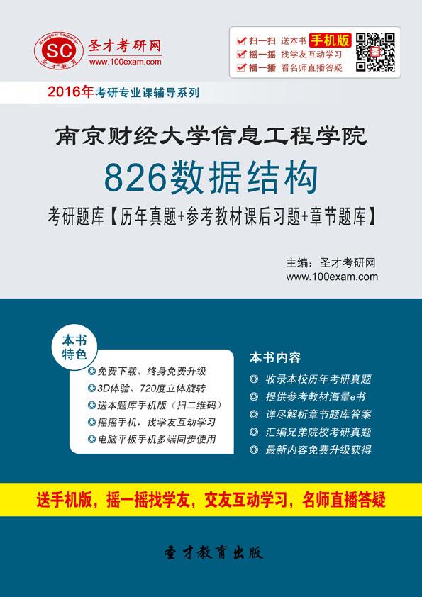 2018年南京财经大学信息工程学院826数据结构考研题库【历年真题+参考教材章节题库+模拟试题】