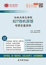 2018年汕头大学工学院827微机原理考研全套资料
