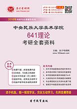 2018年中央民族大学美术学院641理论考研全套资料