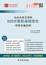 2018年汕头大学工学院830计算机基础综合考研全套资料