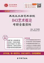 2018年黑龙江大学艺术学院843艺术概论考研全套资料
