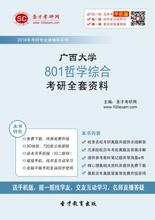 2021年广西大学801哲学综合考研全套资料