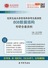 2018年沈阳工业大学信息科学与工程学院808数据结构考研全套资料