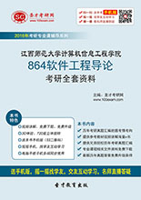2017年江西师范大学计算机信息工程学院864软件工程导论考研全套资料