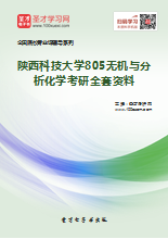 2017年陕西科技大学805无机与分析化学考研全套资料