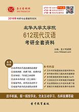 2018年北华大学文学院612现代汉语考研全套资料