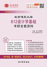 2018年北京建筑大学612设计学基础考研全套资料
