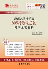 2018年扬州大学法学院805行政法总论考研全套资料