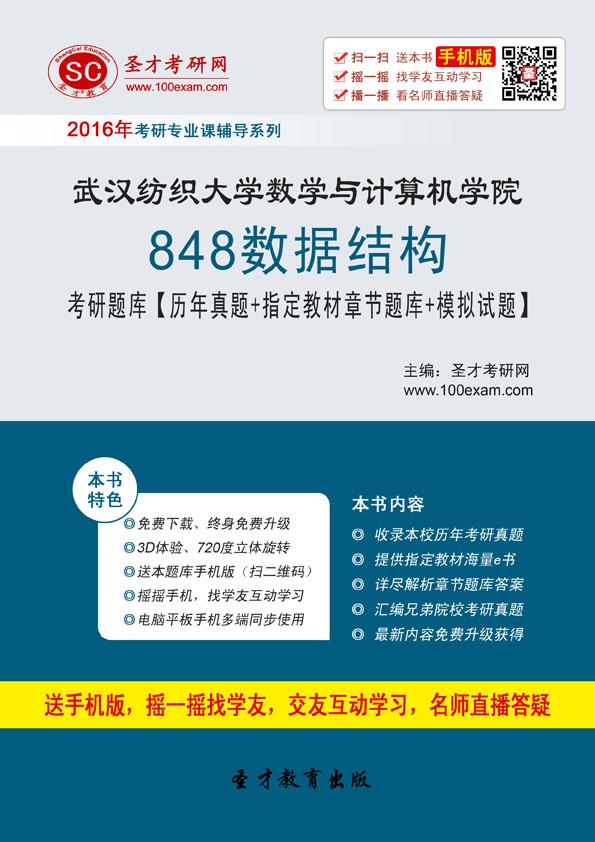 2017年武汉纺织大学数学与计算机学院848数据结构考研题库【历年真题+指定教材章节题库+模拟试题】