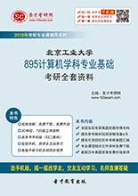 2018年北京工业大学895计算机学科专业基础考研全套资料