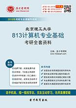 2018年北京理工大学813计算机专业基础考研全套资料